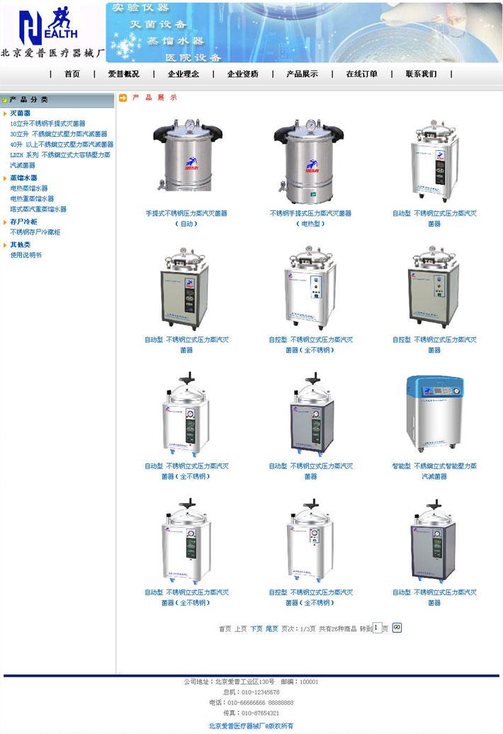 灭菌器厂家网站产品展示