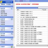 灭菌器公司网站后台管理页面