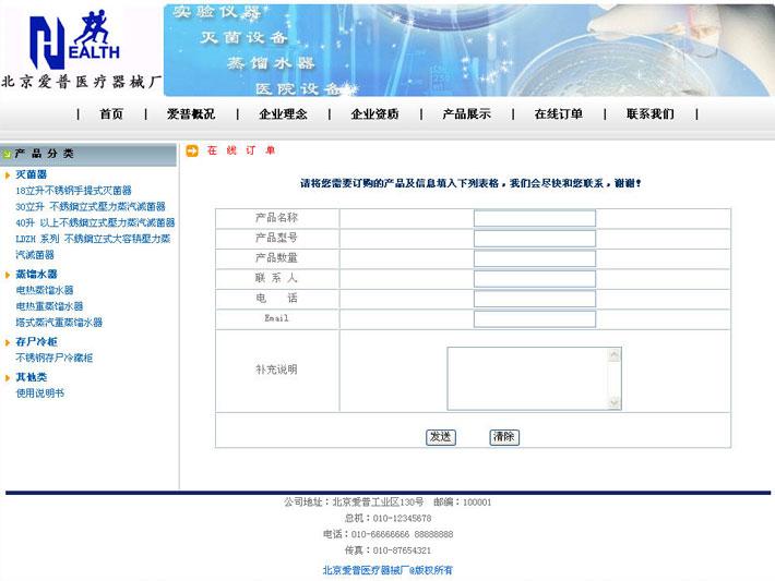 灭菌器网站建设程序留言页面
