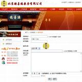 家传药网站建设代码