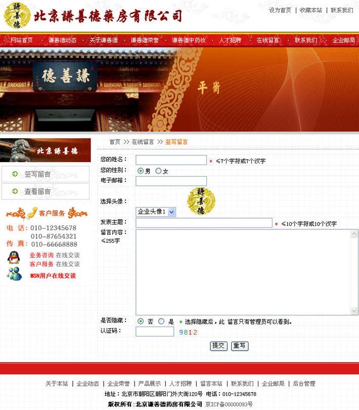 祖传药网站制作程序