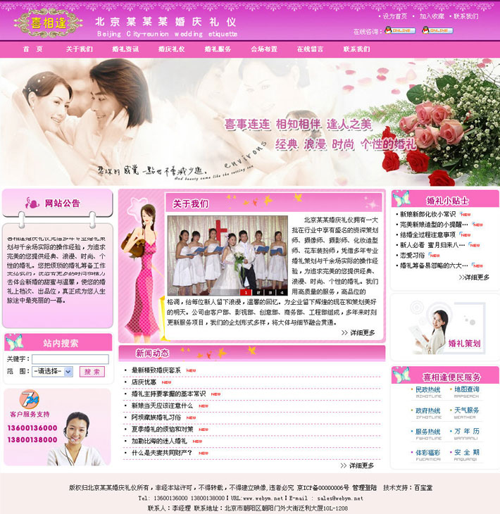 婚礼策划公司网站制作源码