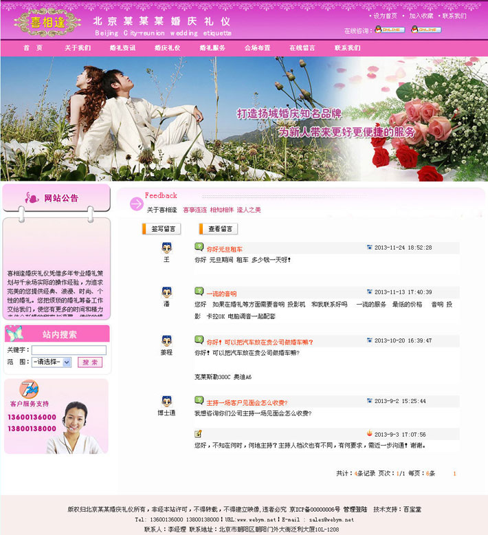 婚庆公司网站建设源代码