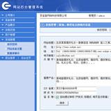 婚庆策划公司网站后台页面