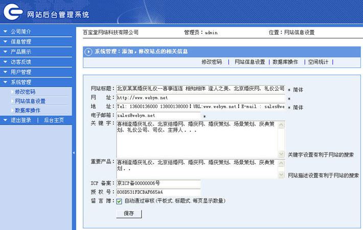 婚庆公司网站后台管理系统