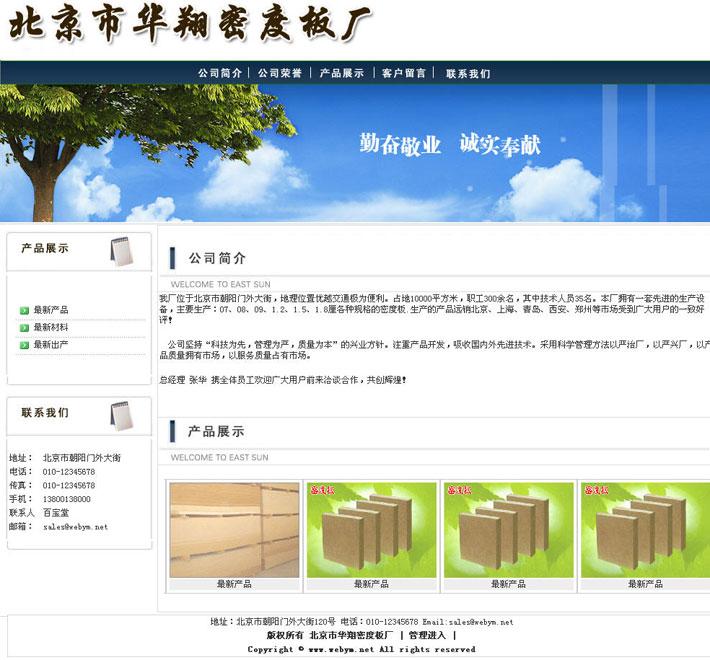 密度板木业企业网站首页