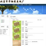 密度板产品列表页缩略图