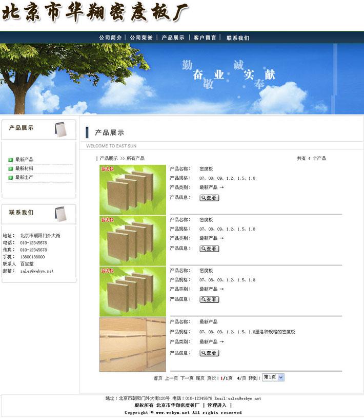 密度板产品列表页截图