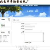 密度板厂网站联系我们页缩略图