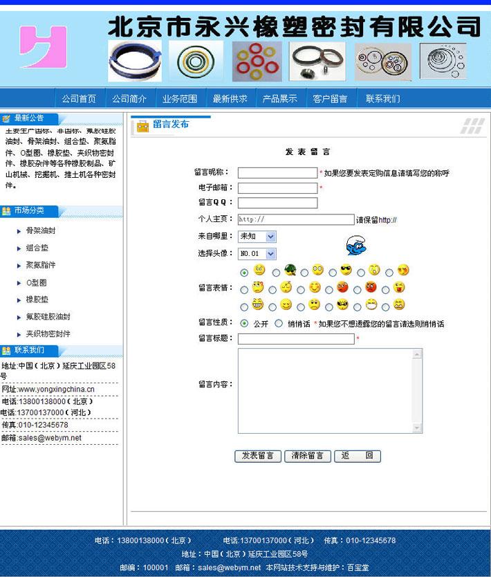 密封件公司客户留言页大图