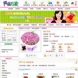 鲜花订购网源码详情页面