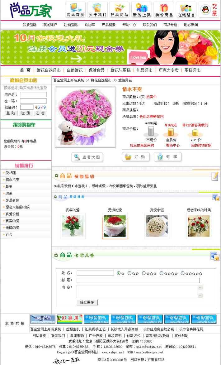 鲜花订购网站详细介绍页面