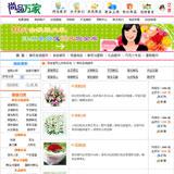 鲜花列表页面缩略图