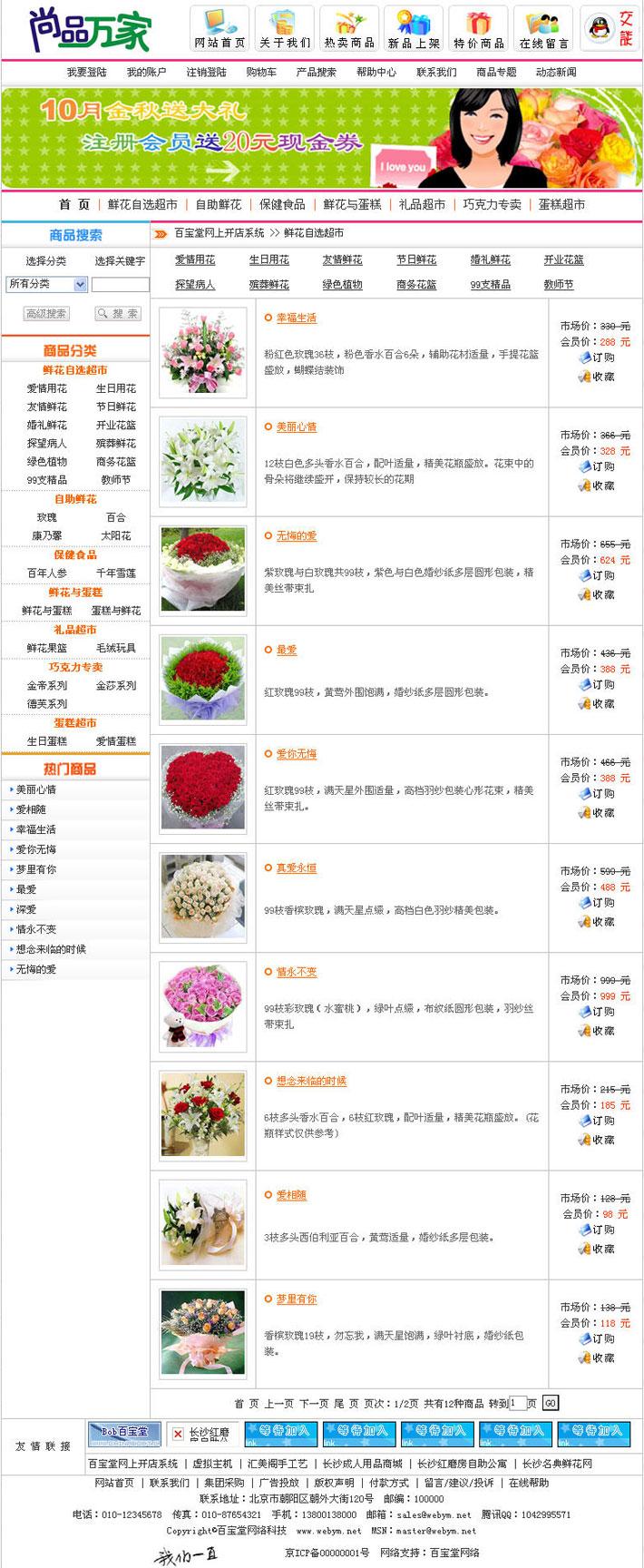 鲜花介绍列表大图