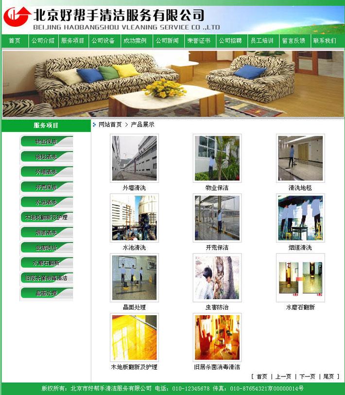 家政服务公司网站建设程序