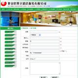 保洁公司网站在线预约页