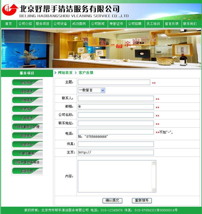 家政保洁网站源码