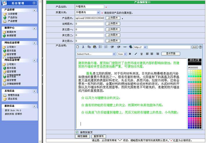 家政服务公司网站后台管理页