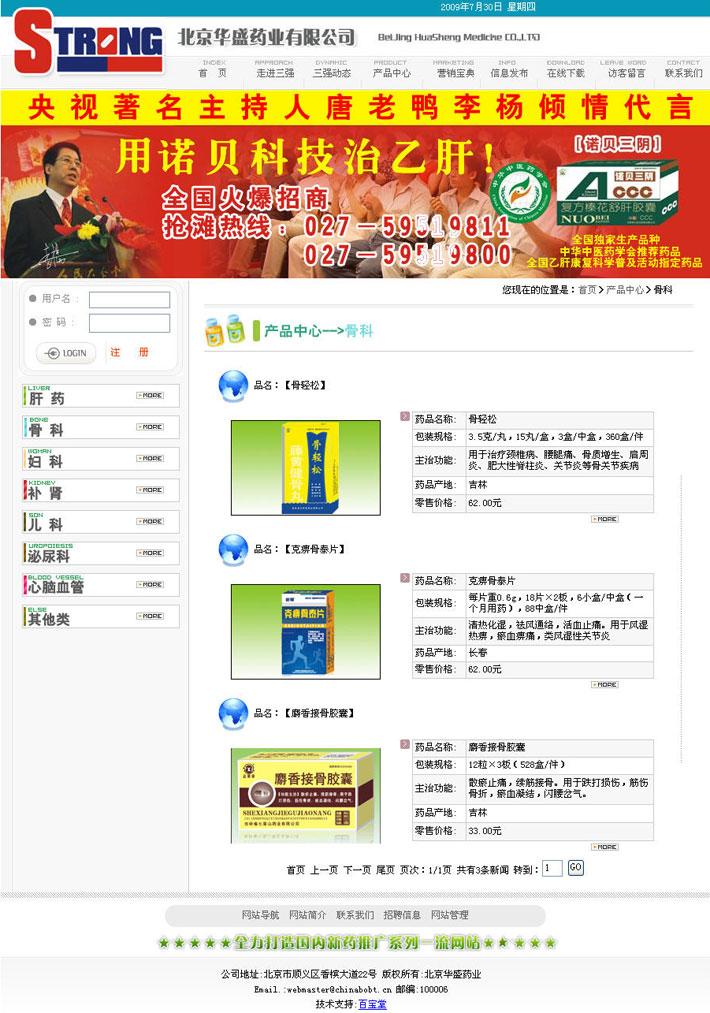 药业公司网站医药展示页