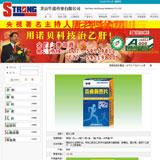 药业网站医药详情页