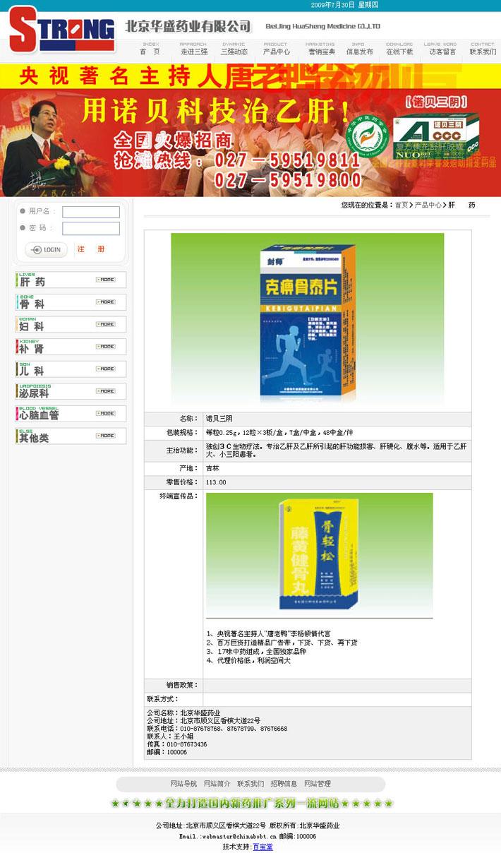 药业公司网站医药详情页
