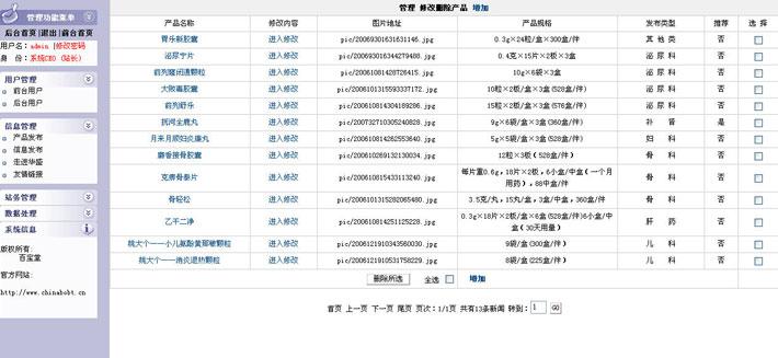 药业公司网站后台管理系统
