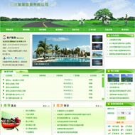 旅行社网站源码