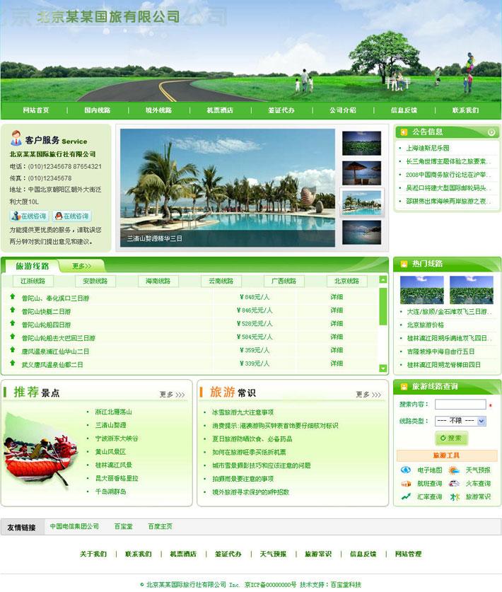 清新风格旅行社网站源代码