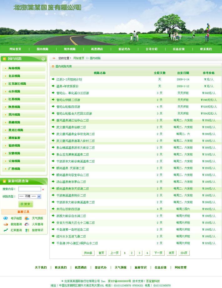 绿色风格旅行社旅游线路介绍页