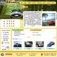 汽车租赁网站源代码