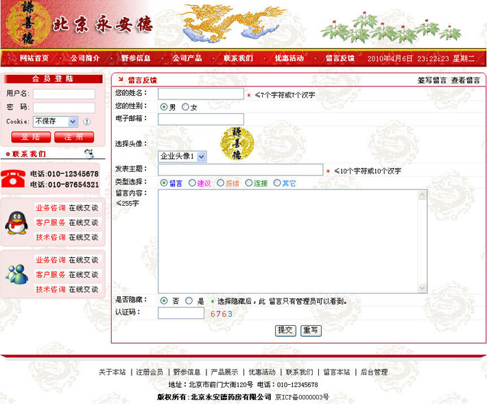 人参企业网站在线留言页面