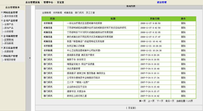 戒毒中心网站后台管理系统