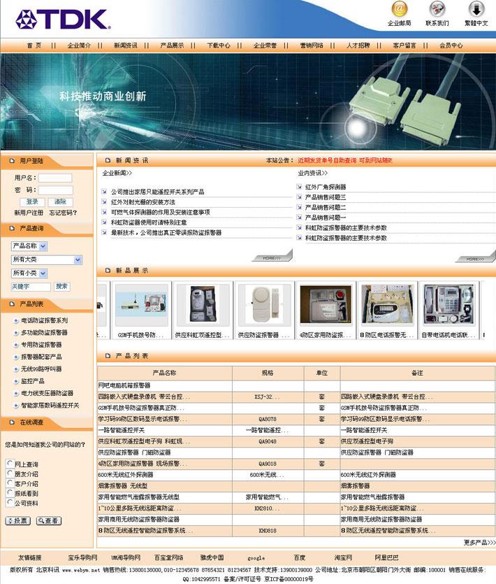 电子防盗产品公司网站建设源代码