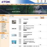 电子安防企业网站程序