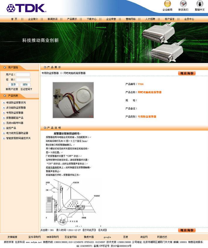 电子安防器件公司网站整站源程序
