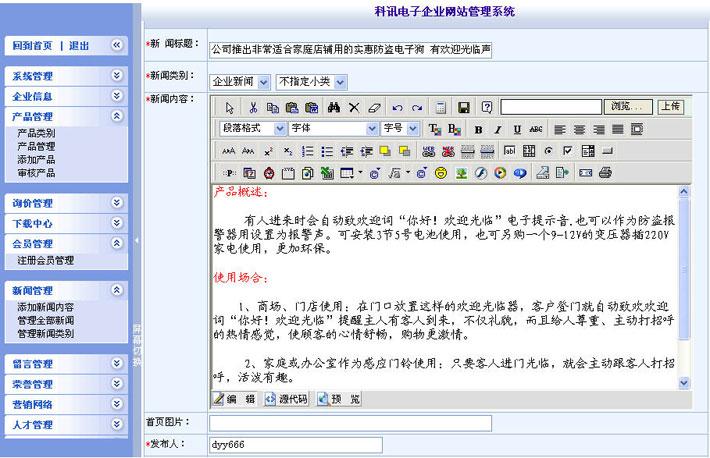 电子防盗设备公司网站后台管理系统