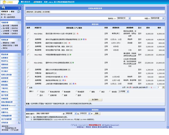 MBA教育网后台管理系统