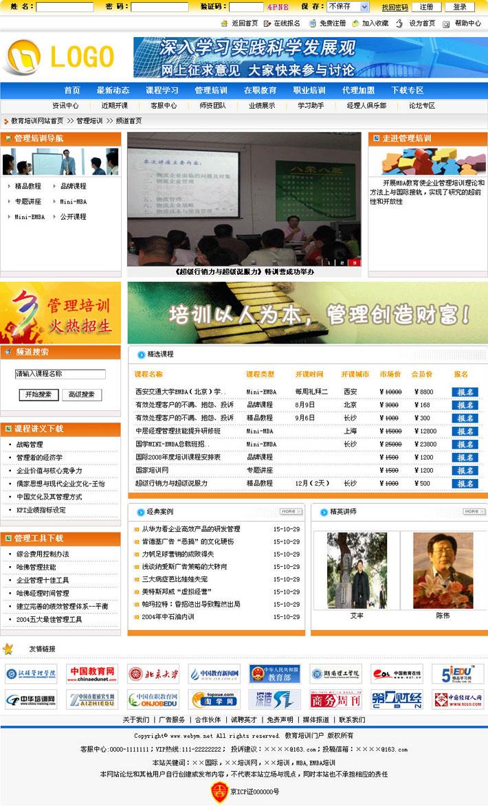 MBA教育学习网站建设程序
