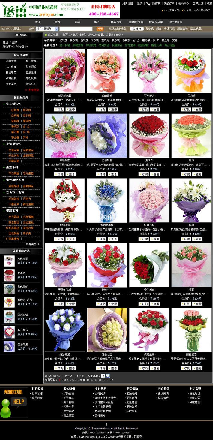 鲜花网店整站源代码
