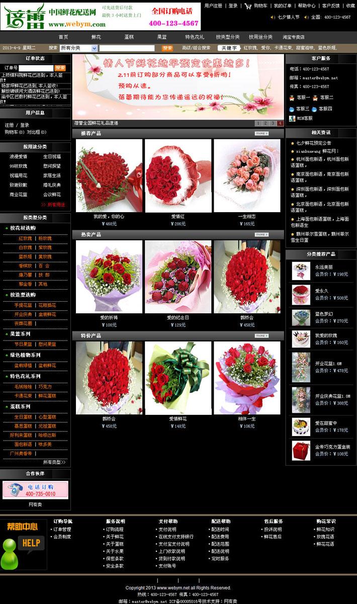网上花店网站制作程序