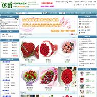网上鲜花店源码