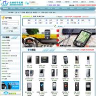 手机网上店铺系统