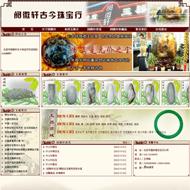 玉器行网站源码