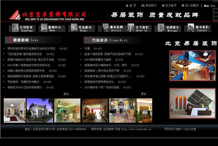 室内装饰网站制作程序