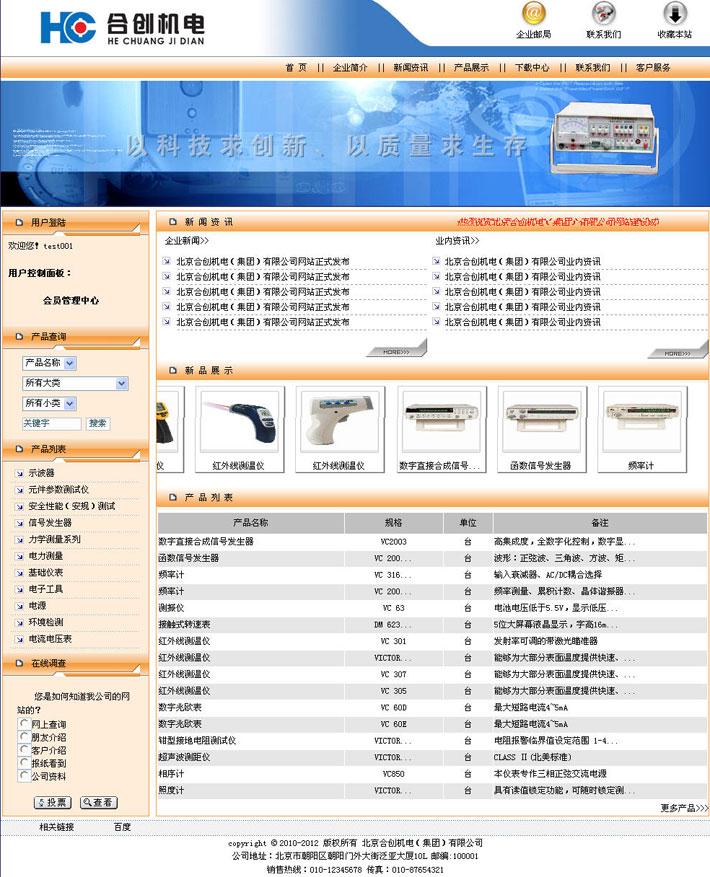 机电设备公司网站制作源代码