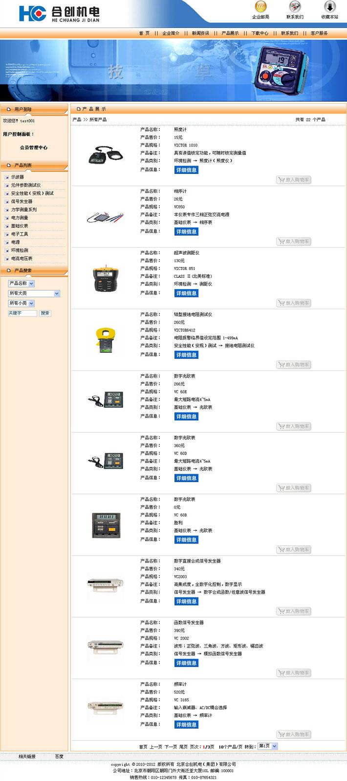 机电设备安装企业网站建设源码