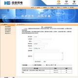五金机电企业网站源码