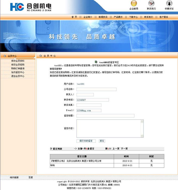 机电机械网站程序会员中心页面