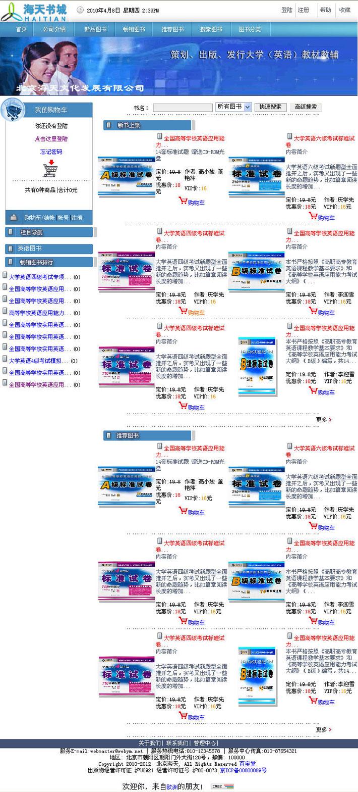 网上书城系统源码运行首页