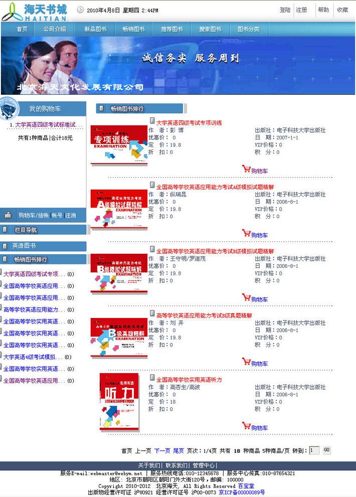 图书材料购物型网站源码